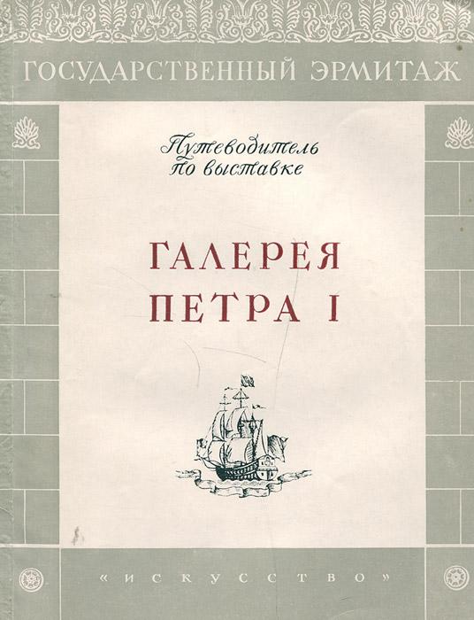 Галерея Петра I