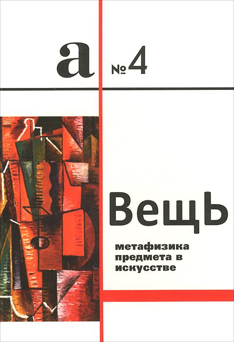 Аполлон. Альманах, №4, 2013. Вещь. Метафизика предмета в искусстве