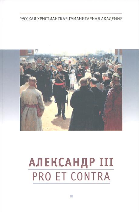 Александр III: pro et contra, антология
