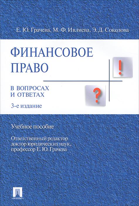 Финансовое право в вопросах и ответах. Учебное пособие