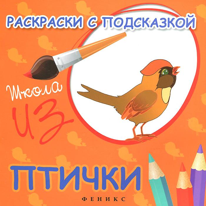 Птички. Книжка-раскраска