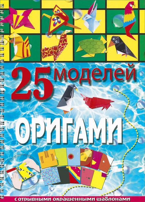 25 моделей оригами
