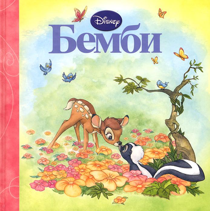 Бемби. Волшебные сказки Disney