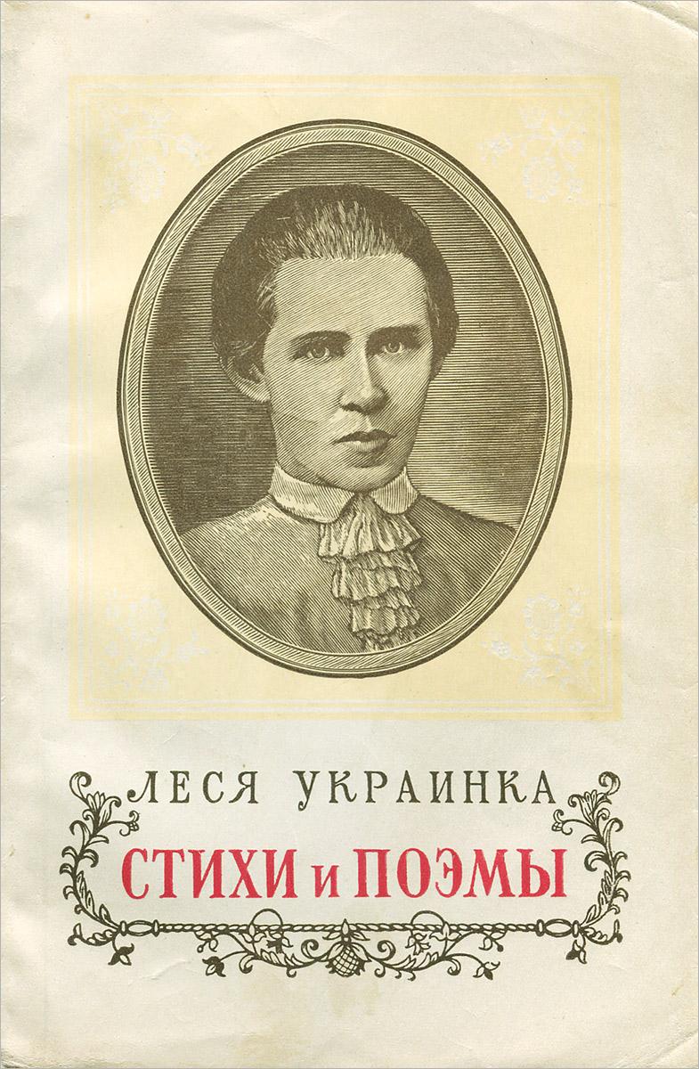 Леся Украинка Леся Украинка. Стихи и поэмы