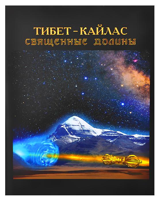 Тибет-Кайлас. Священные долины. С. Ю. Балалаев, А. П. Редько