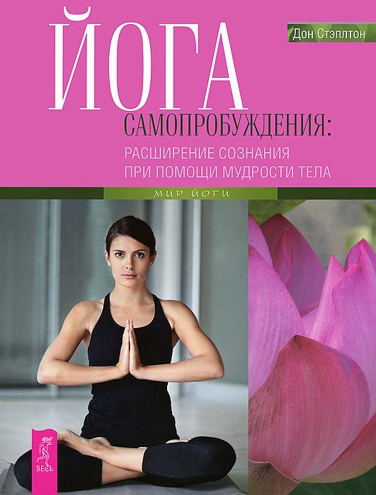 Йога для лица. От болезни тела. Йога самопробуждения. Красноречие тела (комплект из 4 книг)