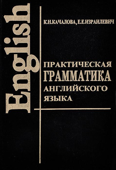 Практическая грамматика английского языка. Учебник