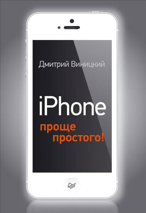 iPhone — проще простого!
