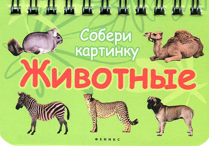 Животные. Собери картинку