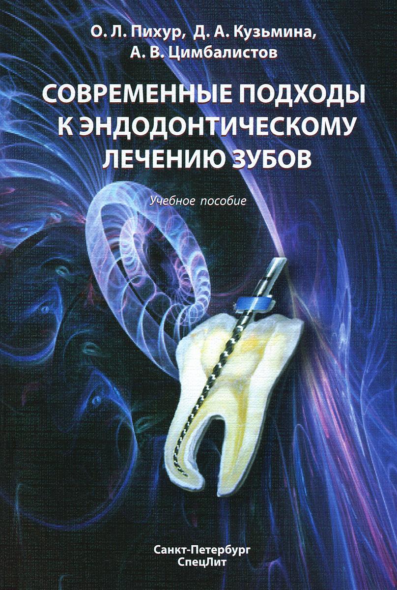 Современные подходы к эндодонтическому лечению зубов. Учебное пособие