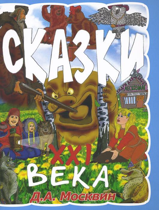 Д. А. Москвин. Сказки XXI века