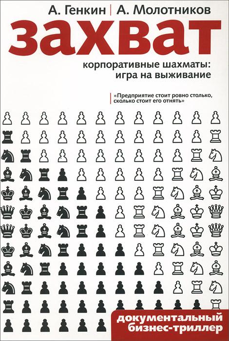 Захват. Корпоративные шахматы. Игра на выживание ( 5-9614-0471-4 )