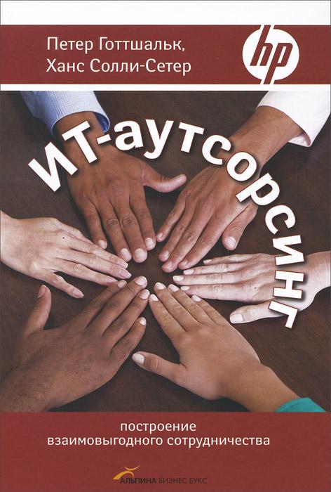 ИТ-аутсорсинг. Построение взаимовыгодного сотрудничества