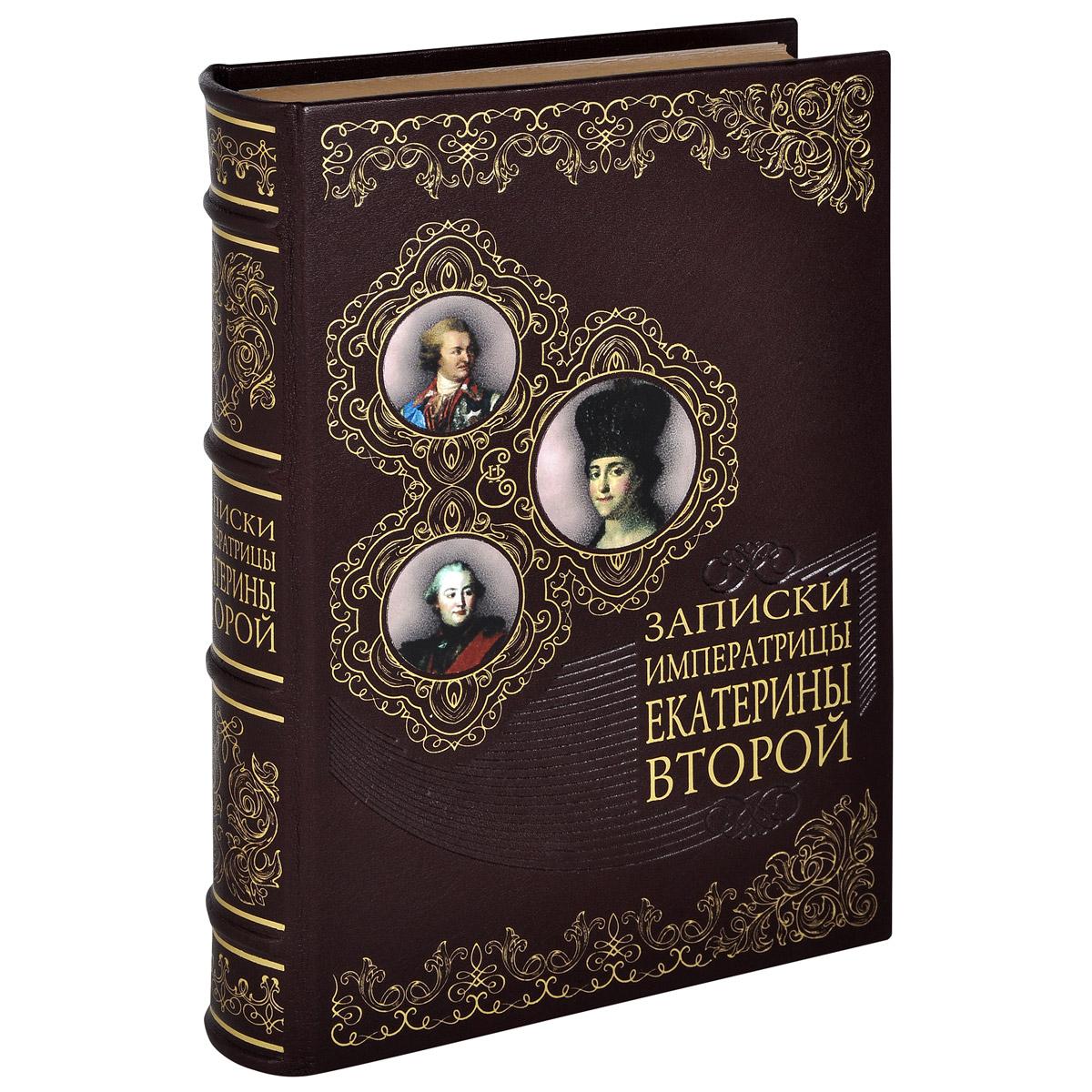 Записки Императрицы Екатерины Второй (эксклюзивное подарочное издание)