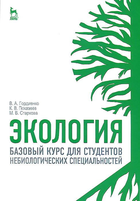 Экология. Базовый курс для студентов небиологических специальностей. Учебное пособие