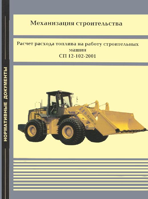 Механизация строительства. Расчет расхода топлива на работу строительных машин. СП 12-102-2001