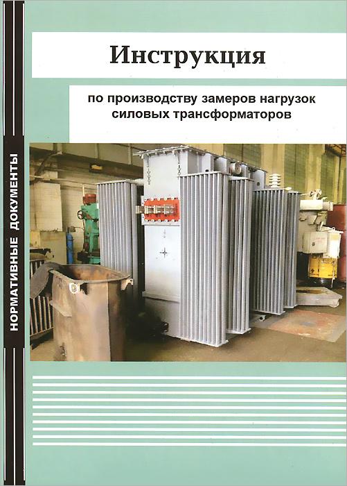 Инструкция по производству замеров нагрузок силовых трансформаторов