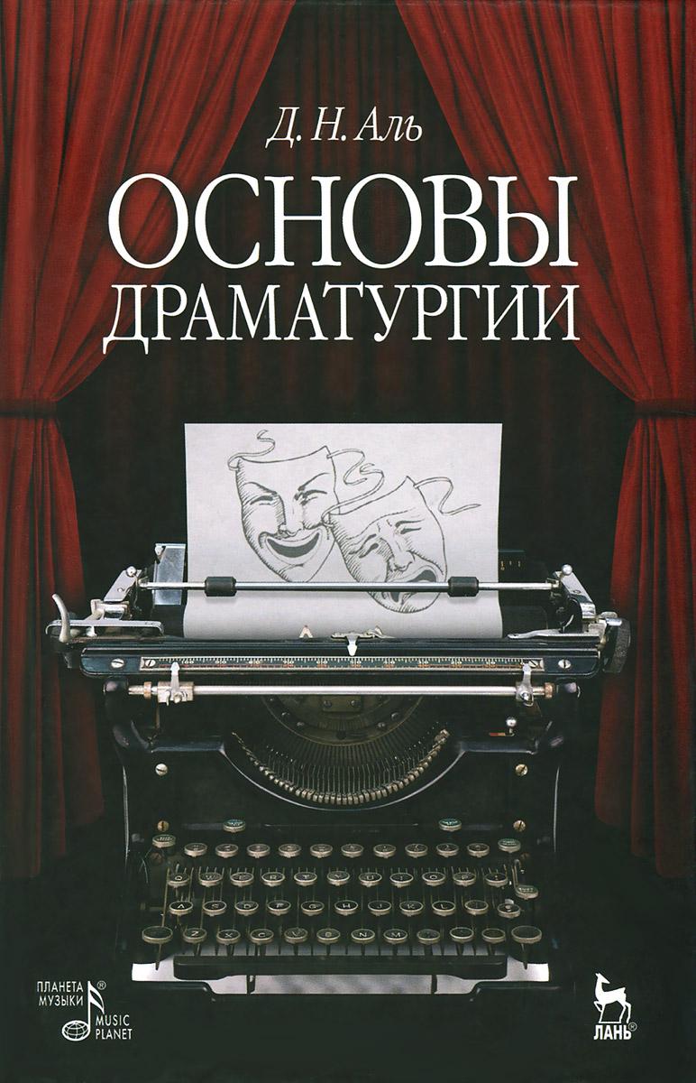 Основы драматургии. Учебное пособие