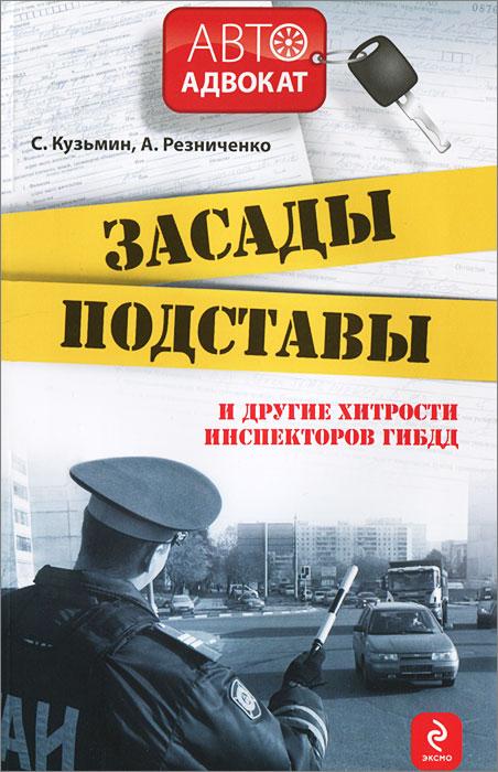 Засады. Подставы и другие хитрости инспекторов ГИБДД ( 978-5-699-65377-5 )