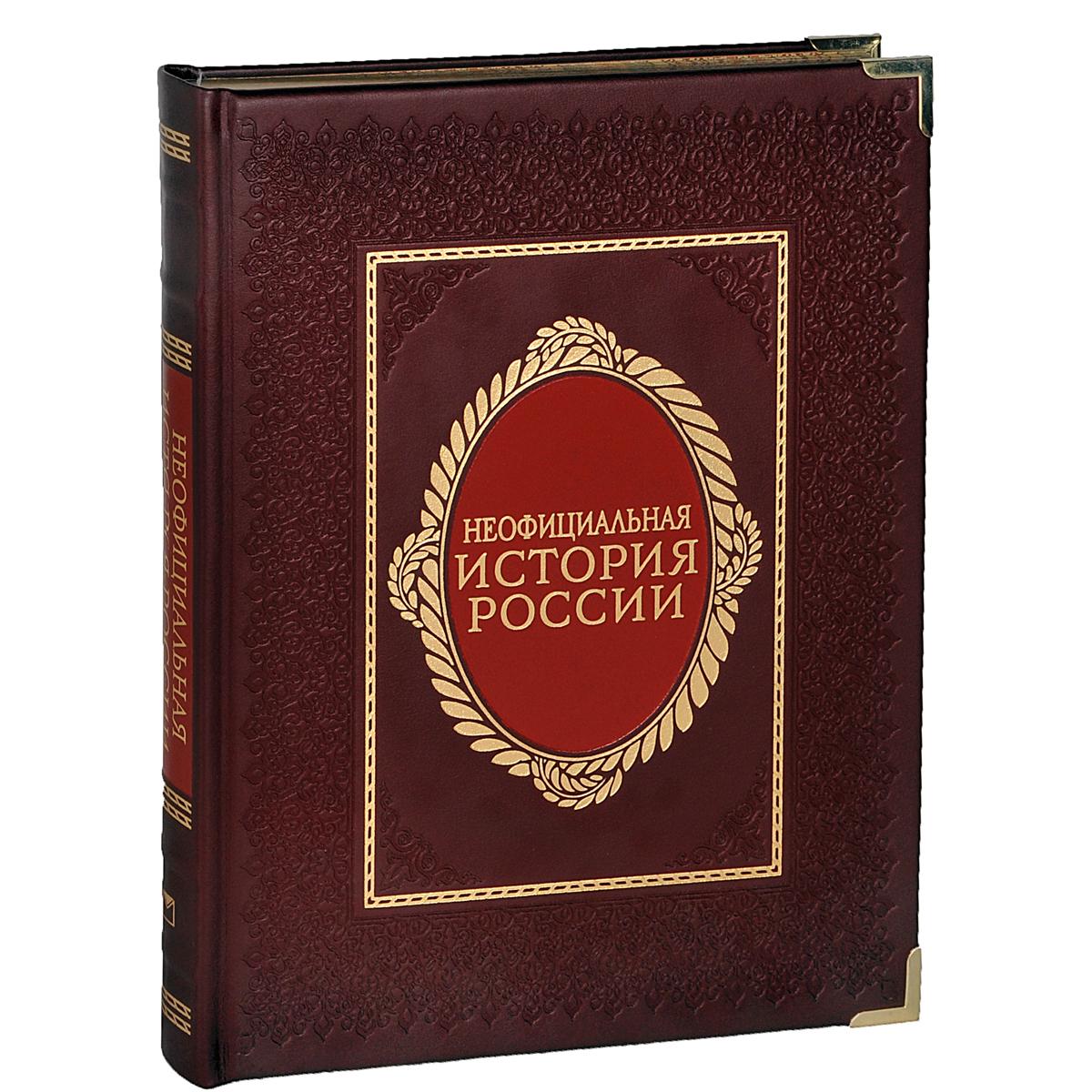 Неофициальная история России (подарочное издание)