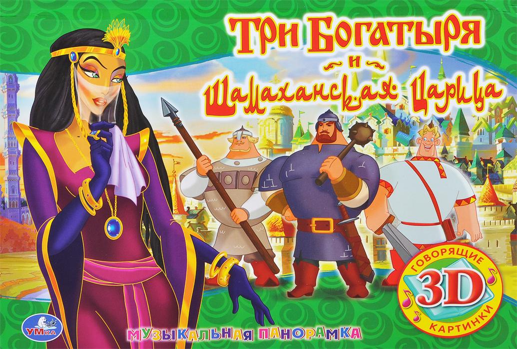 Три Богатыря и Шамаханская Царица. Книжка-игрушка