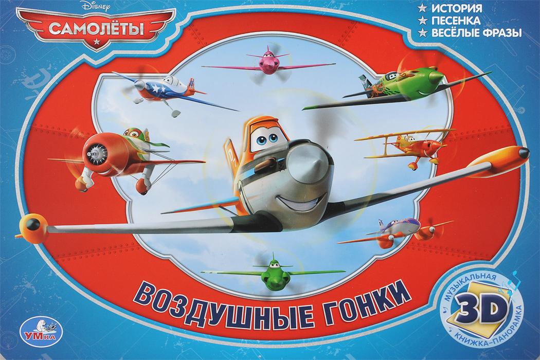 Самолеты. Воздушные гонки. Книжка-панорамка