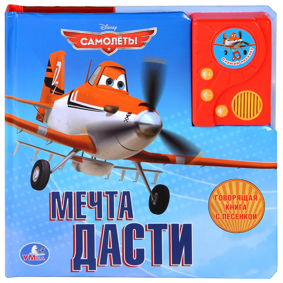 Самолеты. Мечта Дасти. Книжка-игрушка