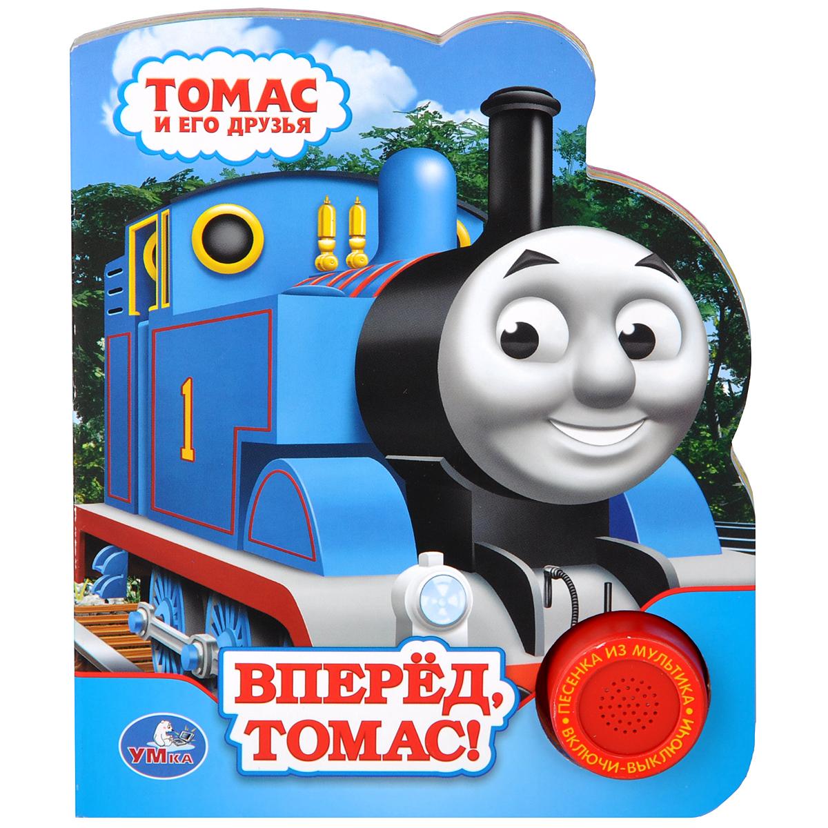 Томас и его друзья. Вперед, Томас! Книжка-игрушка