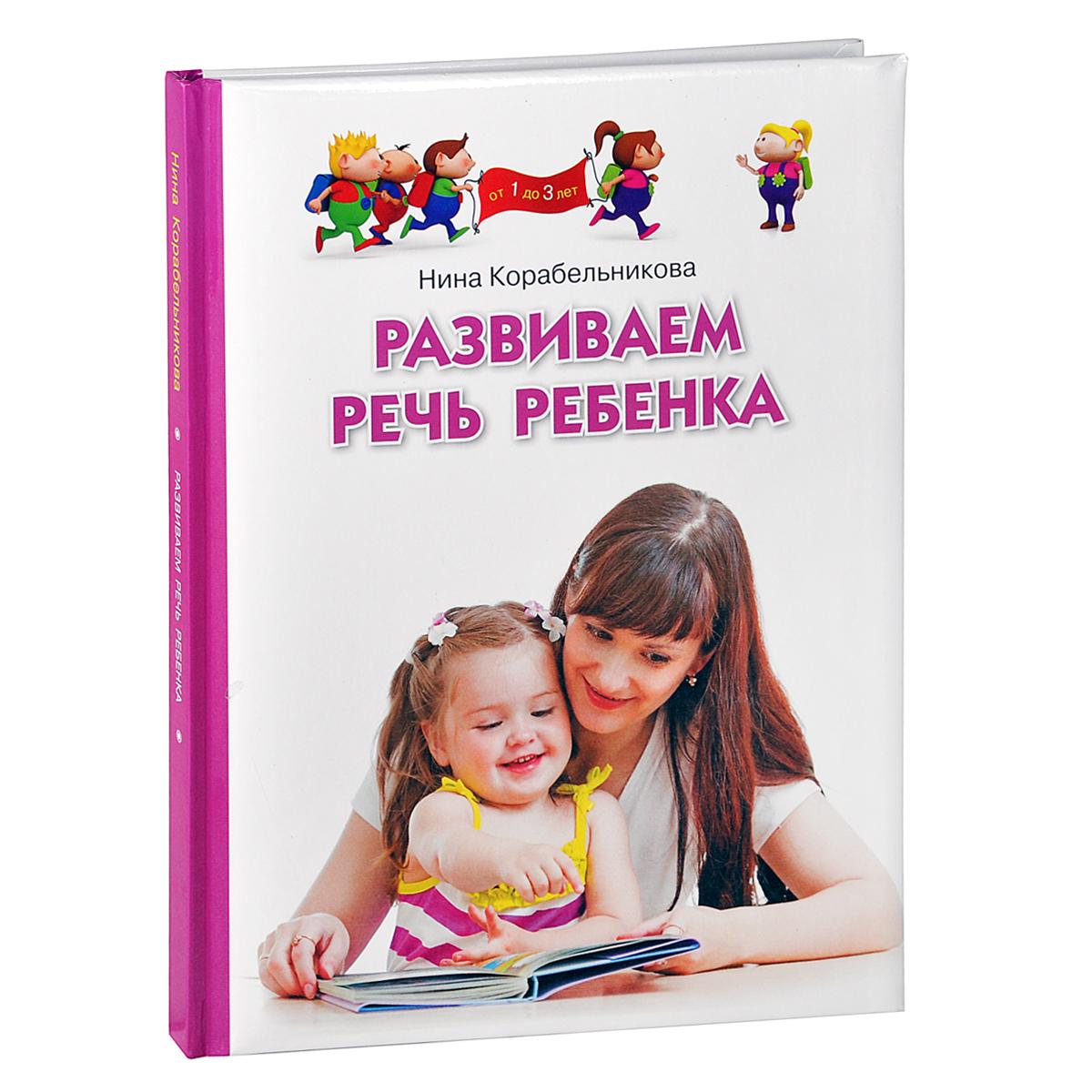 Развиваем речь ребенка. Для детей от 1 до 3 лет12296407Книга рассчитана на занятия по развитию речи и мышления с малышами в возрасте от 1 до 3 лет. Короткие, интересные и содержательные готовые занятия снабжены иллюстрациями и включают в себя полезные советы, которые позволят познакомить маленького «ученика» со многими предметами и явлениями окружающего мира, расширить словарный запас ребенка и его речевые навыки, потренировать память. Издание содержит разделы, посвященные животным и птицам, растениям и временам года, человеку и профессиям, транспорту и одежде, мебели, игрушкам и многим другим темам, и организовано так, что работать с ними можно в любом порядке, возвращаясь к уже пройденному материалу на новом этапе развития.