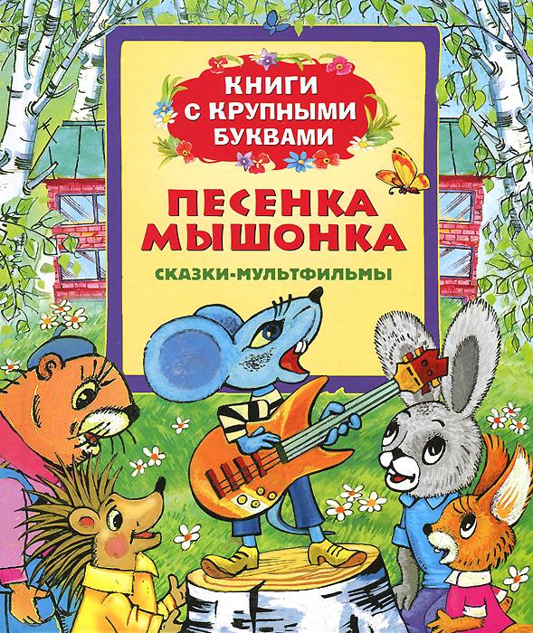 Песенка мышонка. Книги с крупными буквами