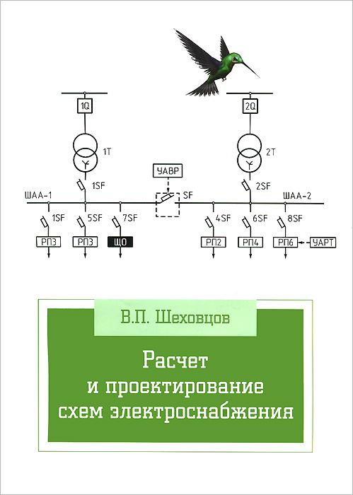 Расчет и проектирование схем электроснабжения. Методическое пособие для курсового проектирования. Учебное пособие