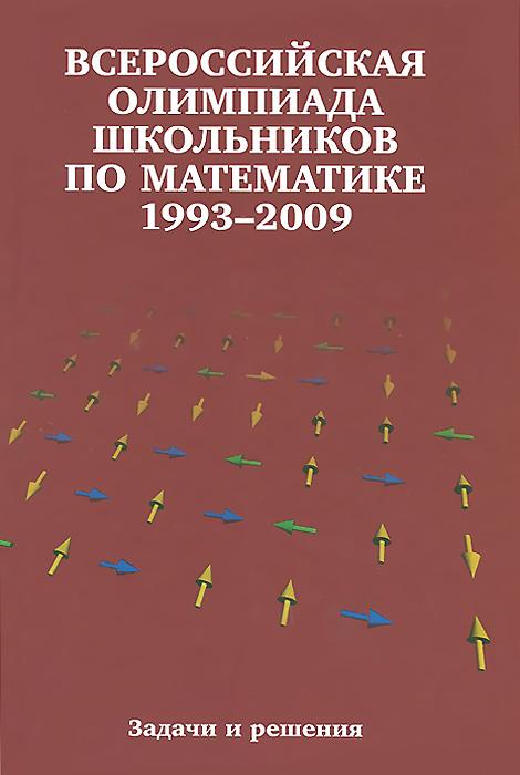 Всероссийская олимпиада школьников по математике 1993-2009
