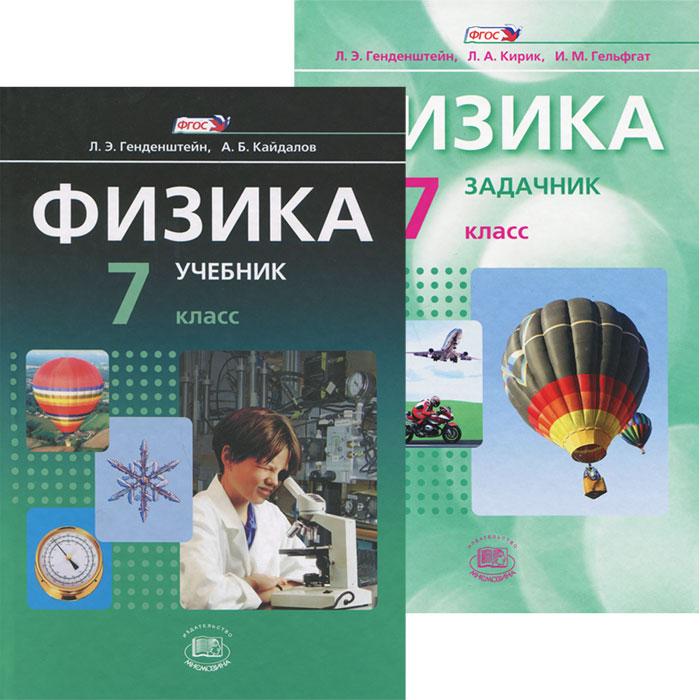 Физика. 7 класс. Учебник (комплект из 2 книг)