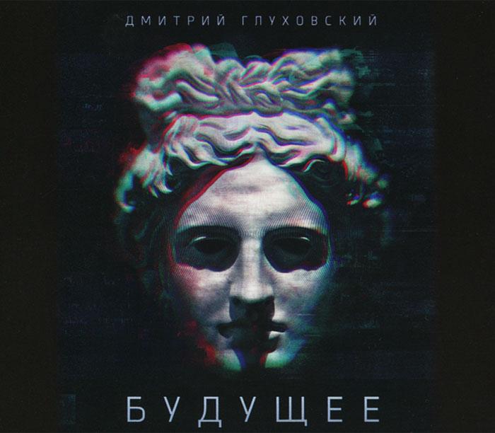 Будущее (аудиокнига MP3 на 2 CD)