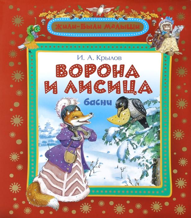 Русская классика для детей