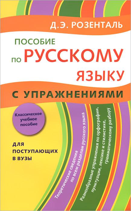 Русский язык. Пособие с упражнениями