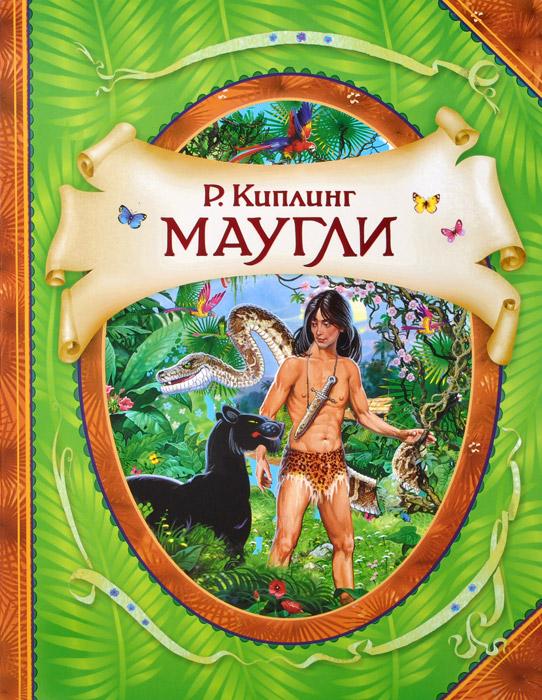 Маугли12296407Истории про индийского мальчика Маугли, воспитанного в волчьей стае, пожалуй, самые известные произведения Р. Киплинга, которыми автор увлек уже не одно поколение детей. Главным достоинством этого издания являются прекрасные иллюстрации. Особое внимание художник уделяет деталям: в образах героев запечатлен характер, мимика выражает эмоции, а пейзажи - полноту и буйство красок джунглей.