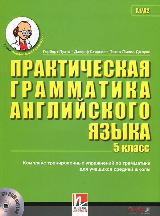 Английский язык. 5 класс. Практическая грамматика (+ CD-ROM)