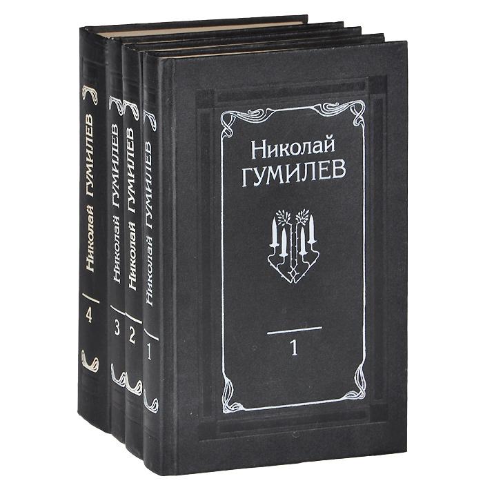 Николай Гумилев. Собрание сочинений в 4 томах (комплект из 4 книг)