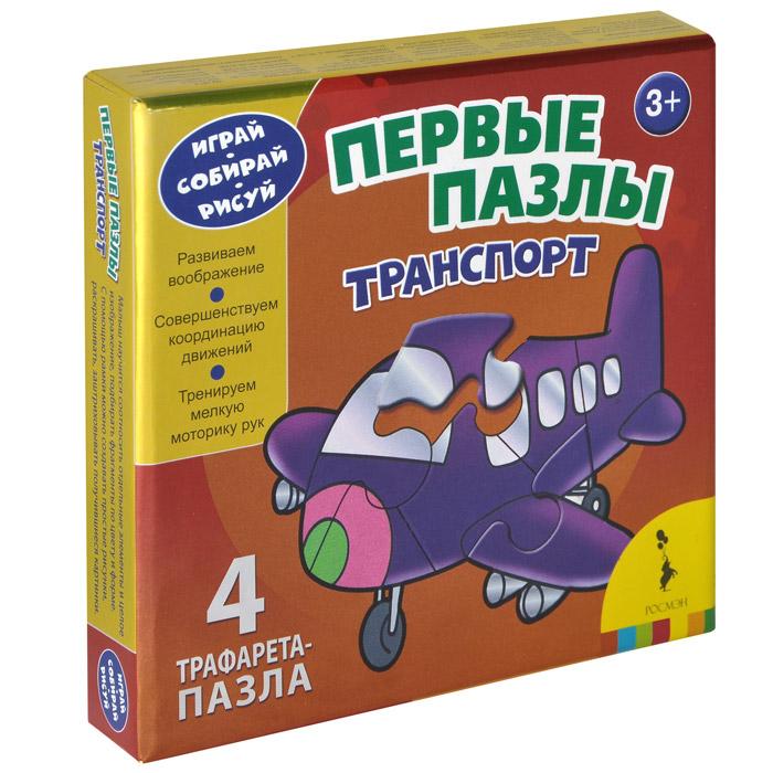 Транспорт. 4 трафарета-пазла