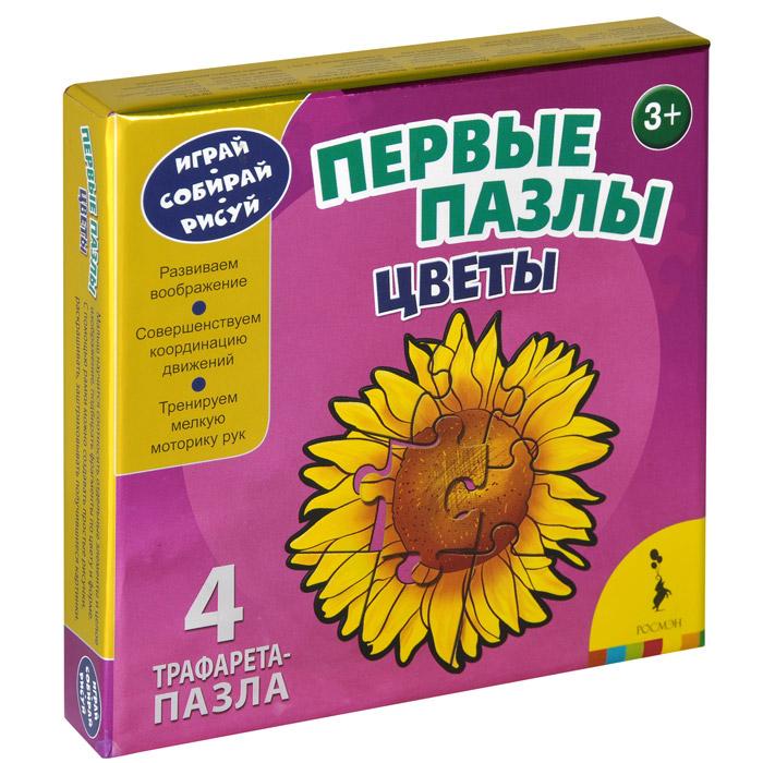 Цветы. 4 трафарета-пазла