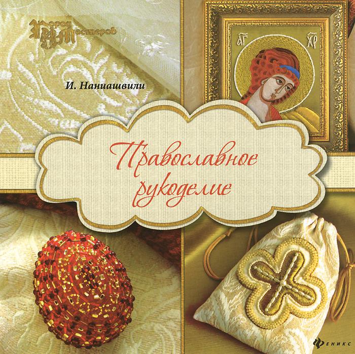 Православное рукоделие православные книги интернет