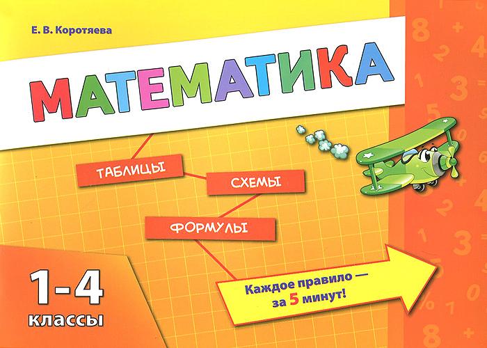 Математика. 1-4 классы12296407Пособие по математике соответствует действующей учебной программе для начальной школы. Материал курса 1-4 классов чётко структурирован и представлен в удобном формате таблиц, схем и формул. Всё это обеспечивает возможность углубить знания по математике, получить дополнительную информацию и подготовиться к контрольным и самостоятельным работам. Издание рассчитано на младших школьников, их родителей и учителей.
