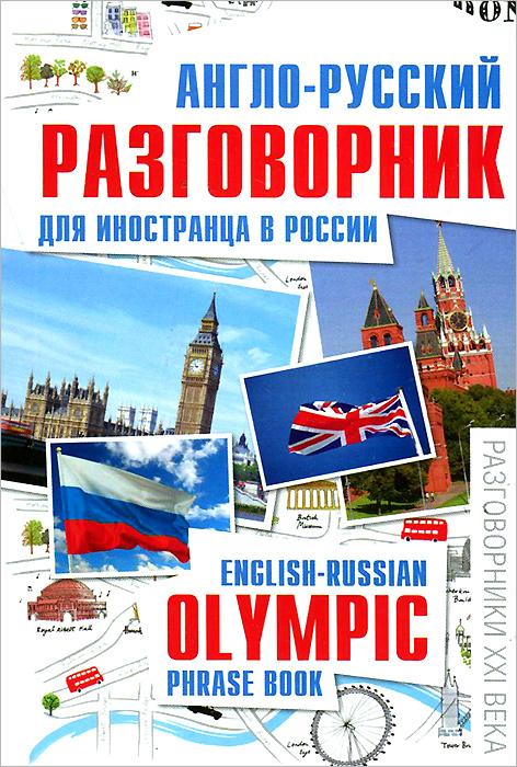 Англо-русский разговорник для иностранца в России / English-Russian Olympic Phrase Book
