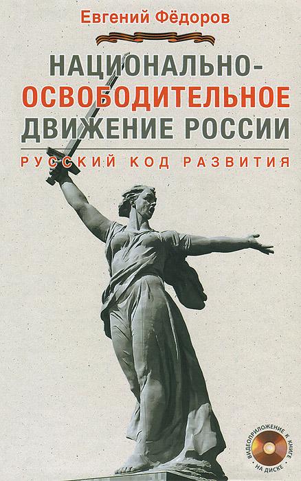Национально-освободительное движение в России. Русский код развития (+ DVD-ROM)