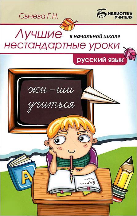 Русский язык. Лучшие нестандартные уроки в начальной школе. Учебное пособие