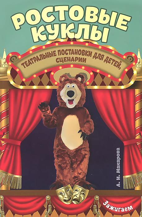 Ростовые куклы. Театральные постановки для детей, сценарии