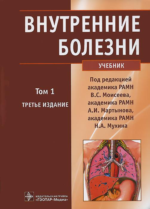 Внутренние болезни. В 2 томах. Том 1