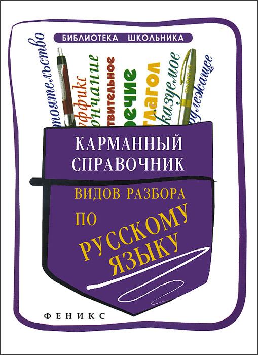 Карманный справочник видов разбора по русскому языку