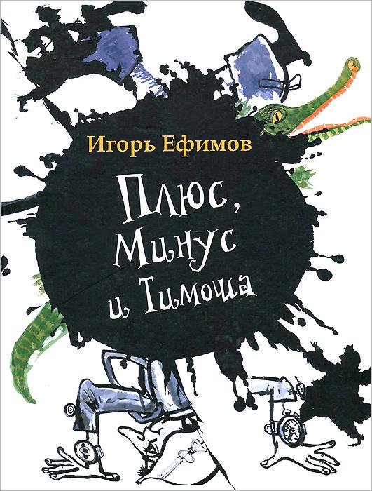 Плюс, Минус и Тимоша
